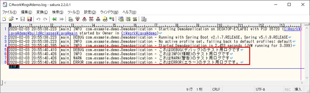 ファイルログ(起動時)