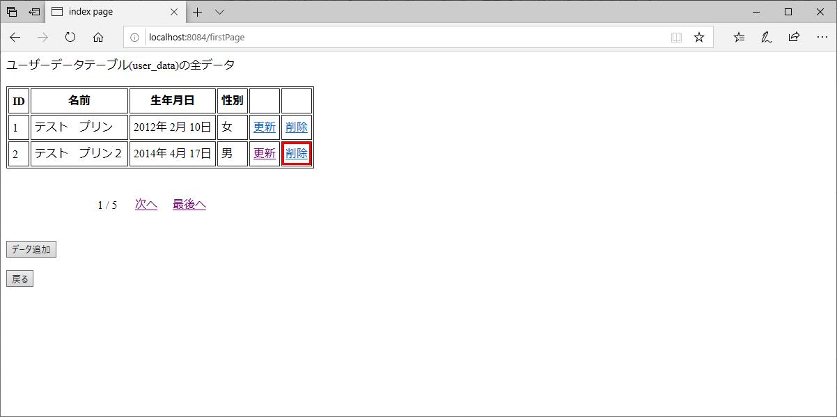 実行結果_画面_削除_1