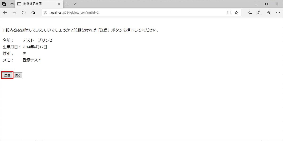 実行結果_画面_削除_2