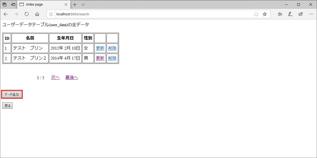 実行結果_画面_追加_1