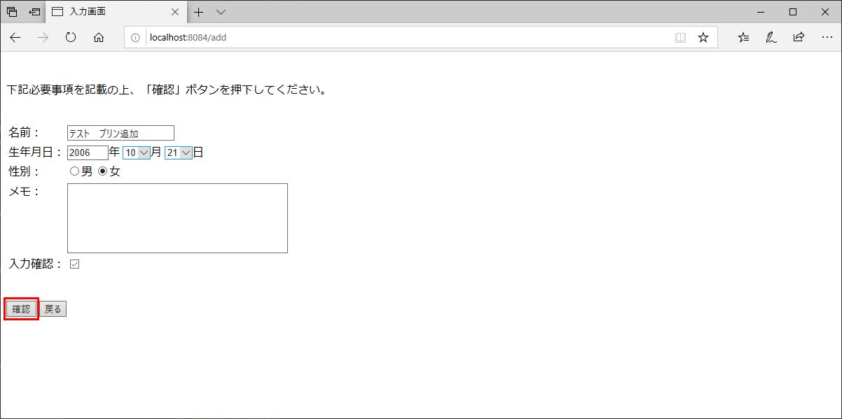 実行結果_画面_追加_2