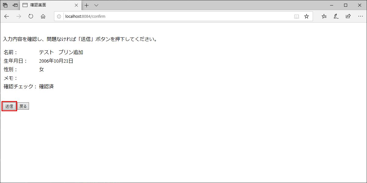 実行結果_画面_追加_3