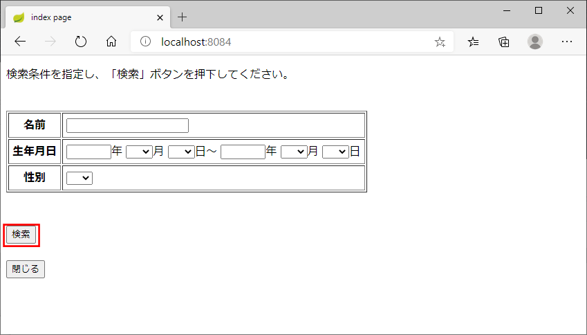 実行結果_画面_検索_1