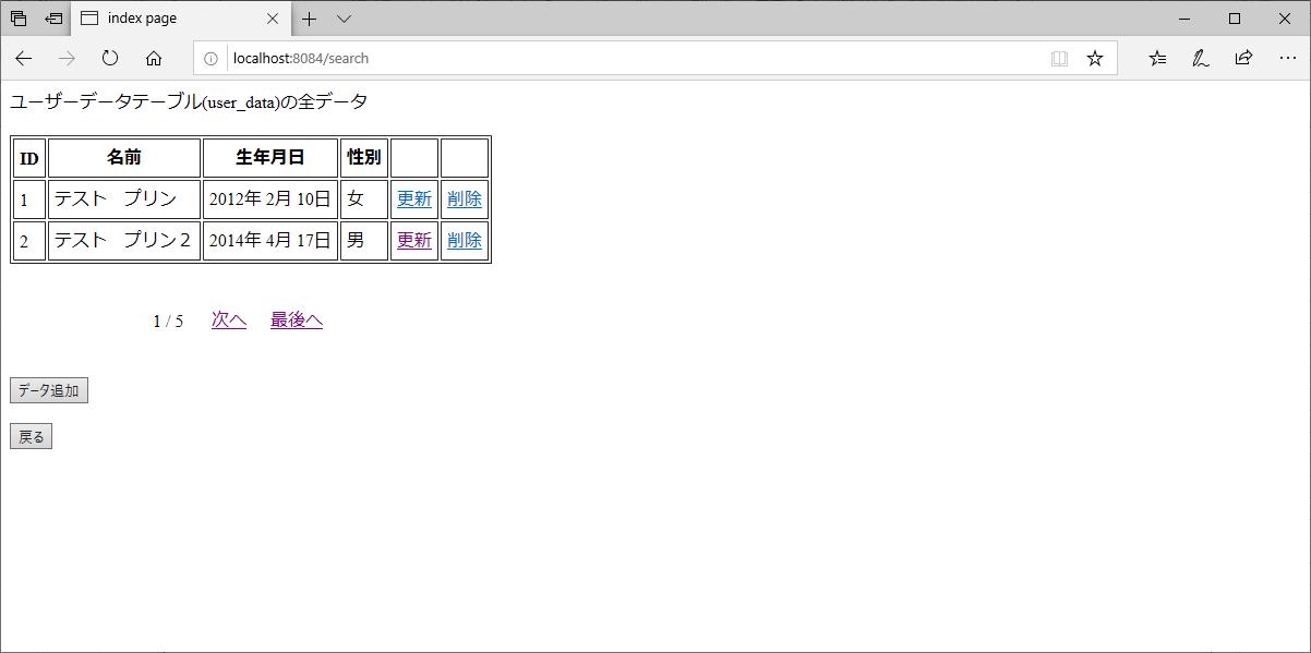 実行結果_画面_検索_2