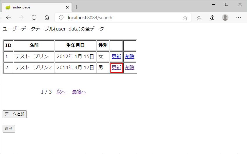 実行結果_画面_更新_1