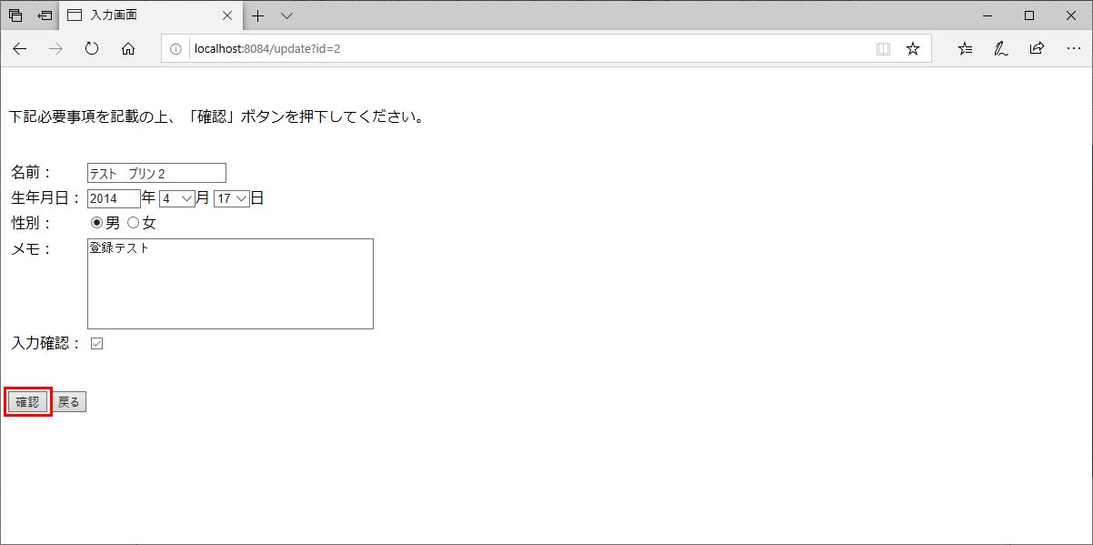 実行結果_画面_更新_2