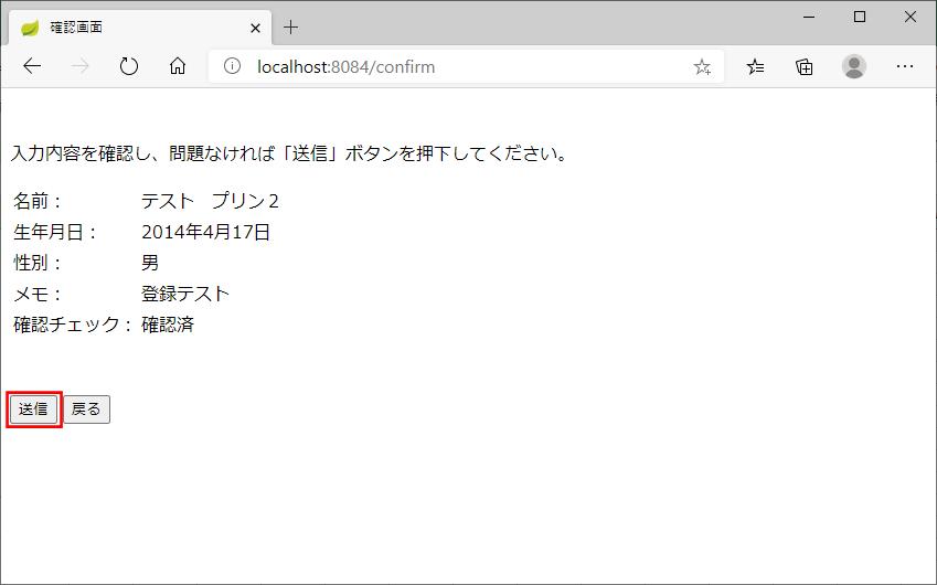 実行結果_画面_更新_3