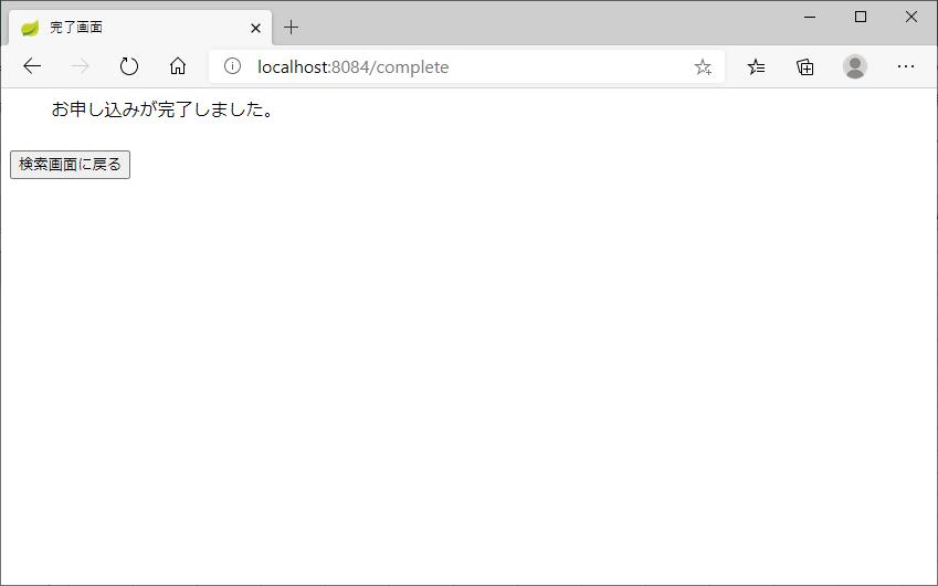 実行結果_画面_更新_4