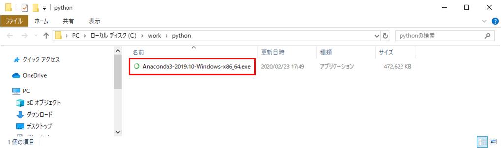 Anacondaのインストール_2