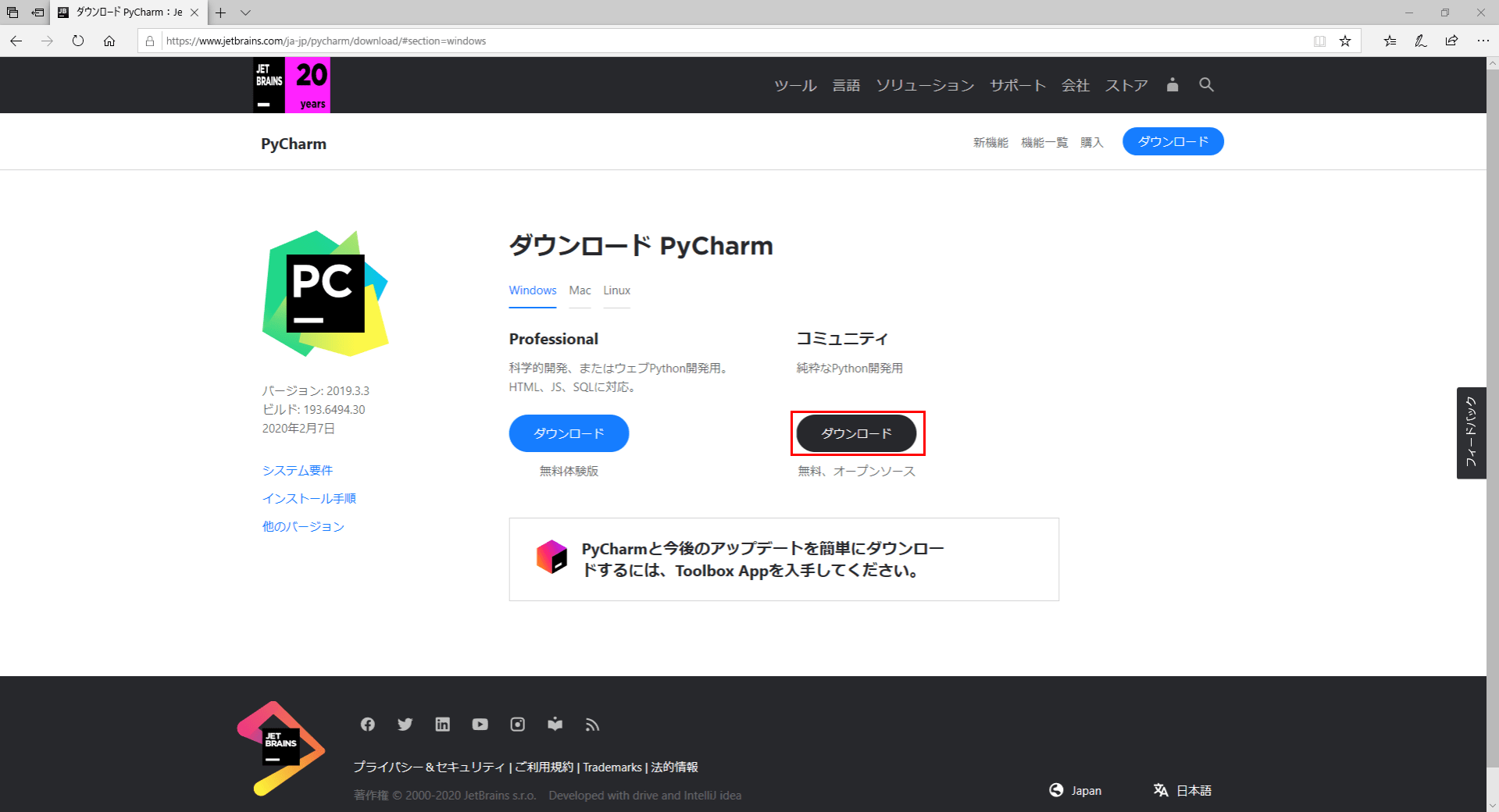 PyCharmのインストール_1