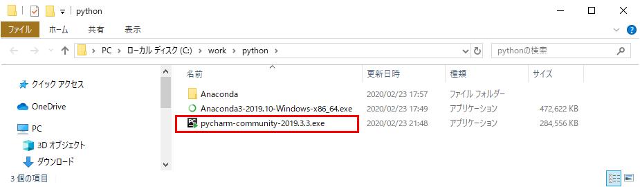 PyCharmのインストール_2
