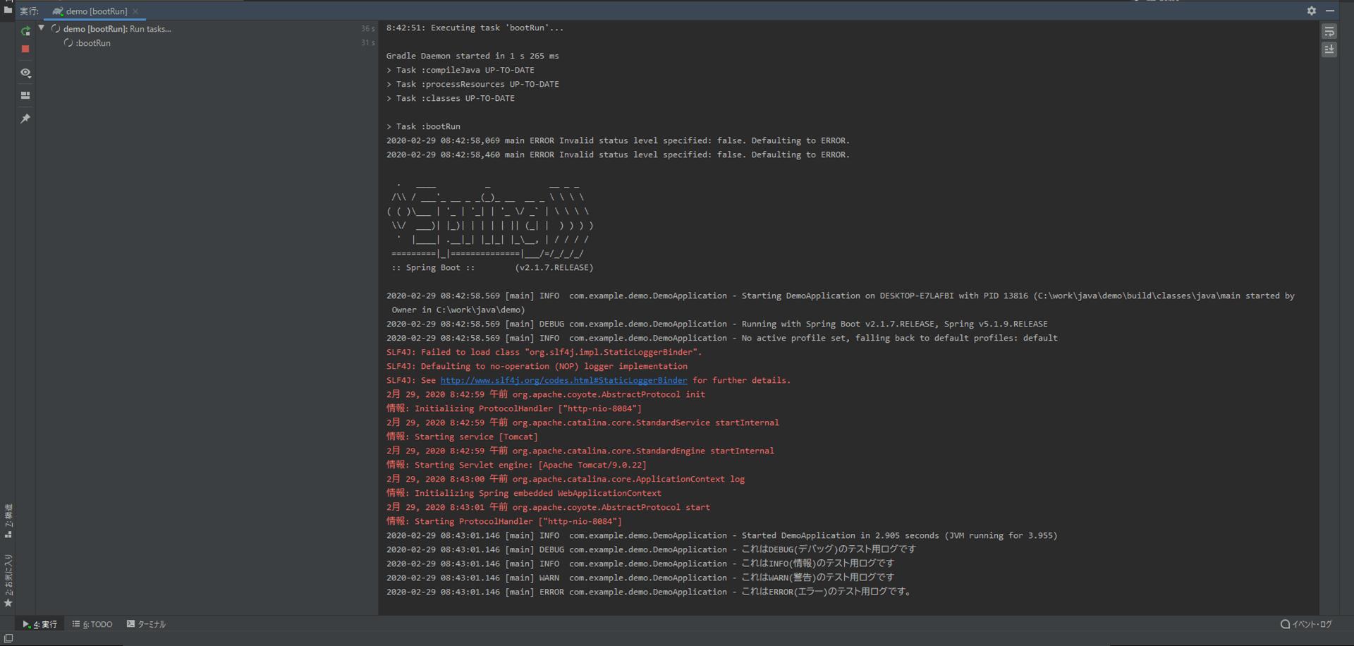 intellijによるbootRun起動_3