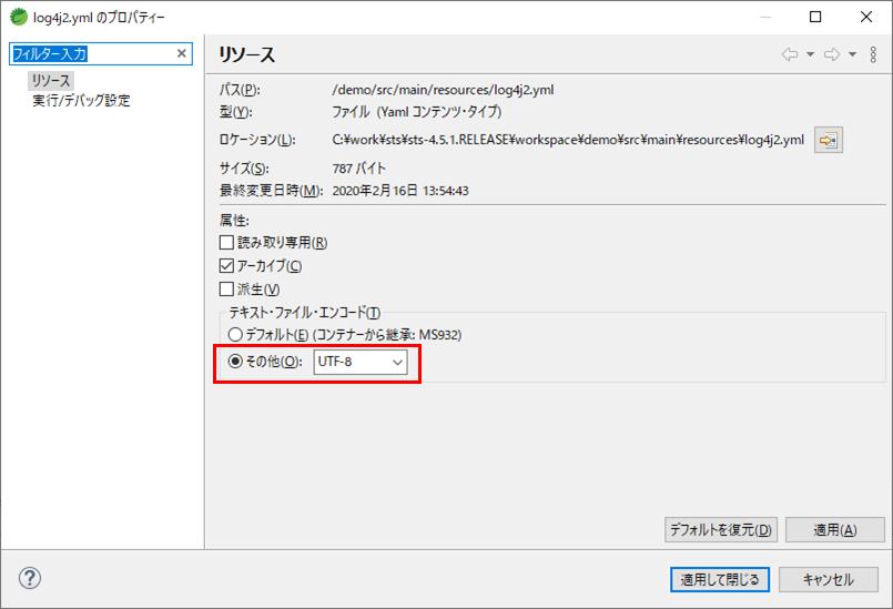 log4j2_文字コード_2