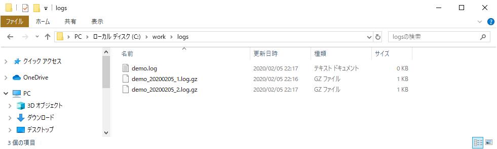 logsフォルダの内容