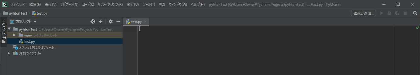 Pythonプログラムの作成・実行_4