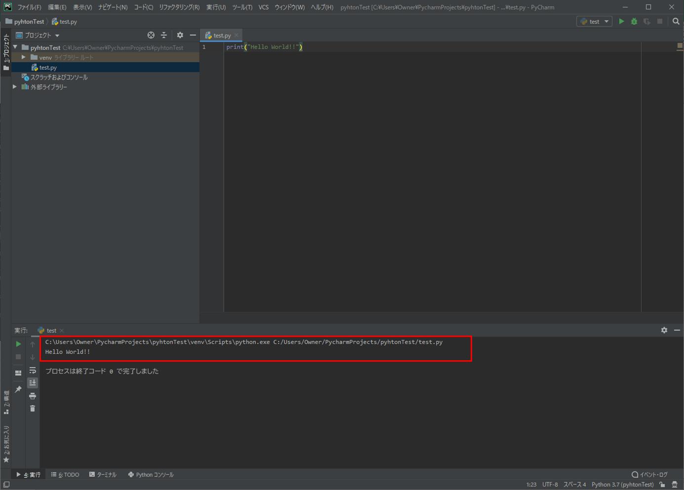 Pythonプログラムの作成・実行_7