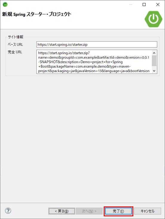 MavenによるSpring Bootプロジェクトの作成_4