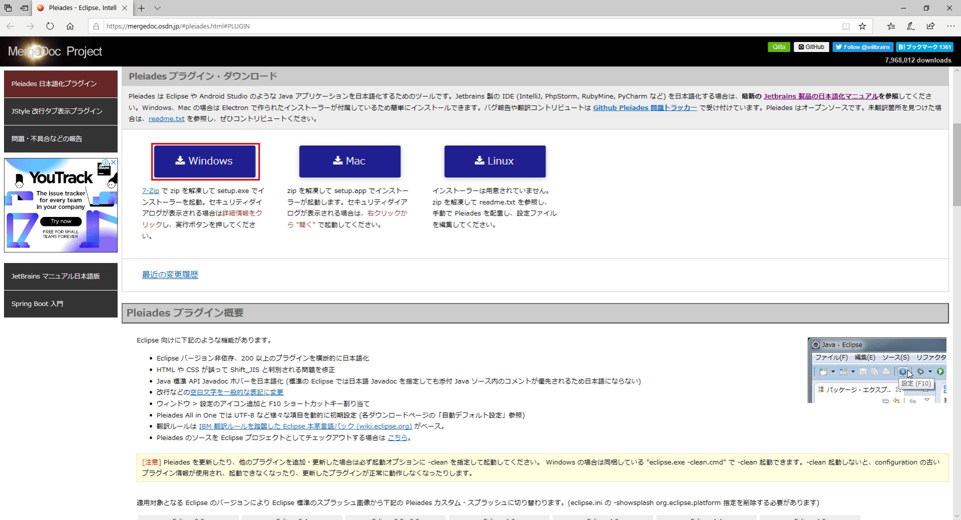PyCharm日本語化_3