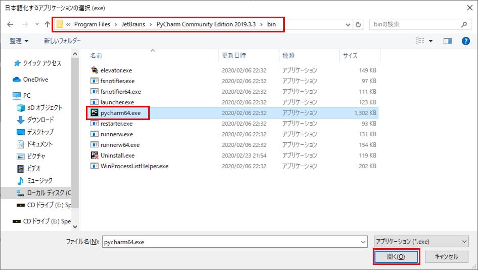 PyCharm日本語化_6