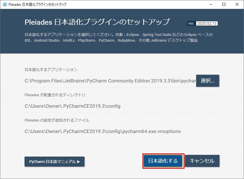 PyCharm日本語化_7