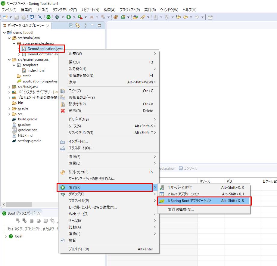 SpringBootプロジェクトの実行_1