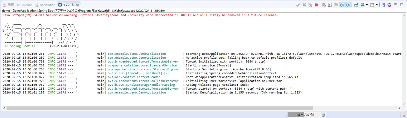 SpringBootプロジェクトの実行_3