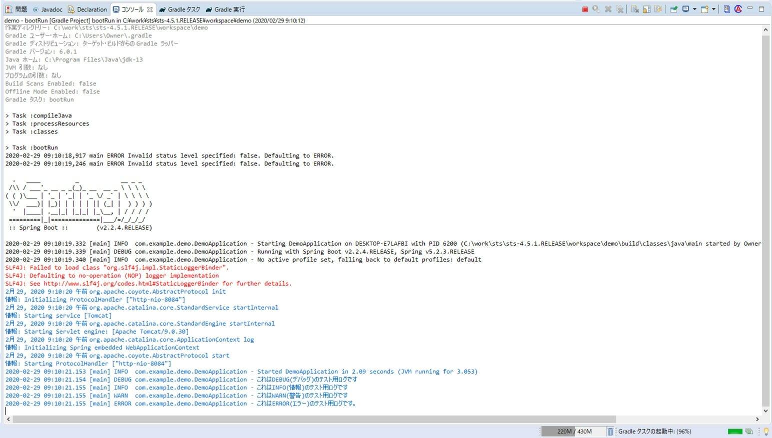 STSによるbootRun起動_5_2
