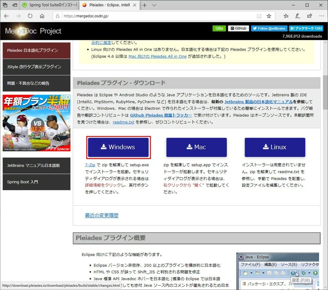 STS_日本語化_1