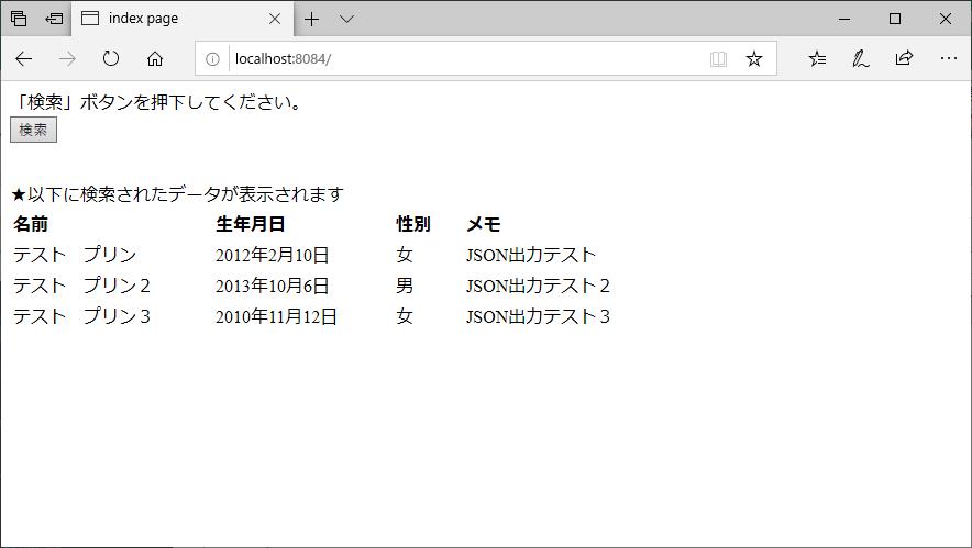 画面実行結果_2