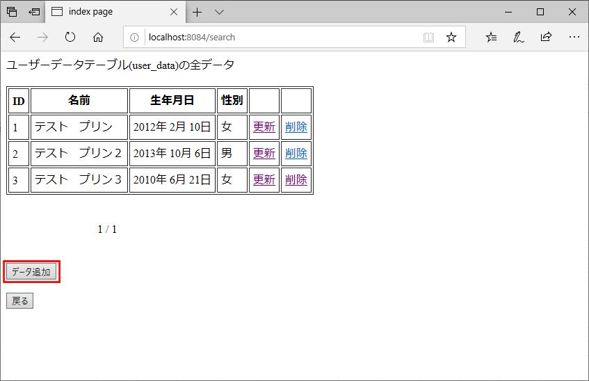 実行結果(異常時)_2