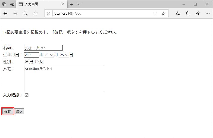 実行結果(異常時)_3_2
