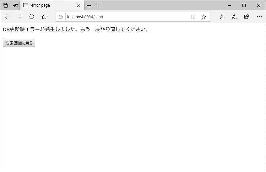実行結果(異常時)_5