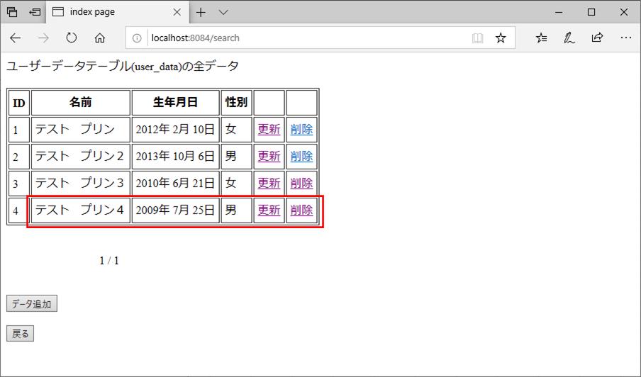 実行結果(正常時)_11