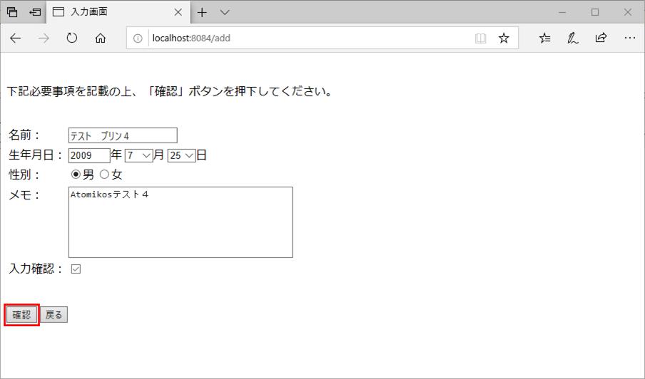 実行結果(正常時)_6_2