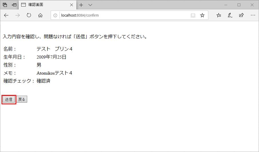 実行結果(正常時)_7