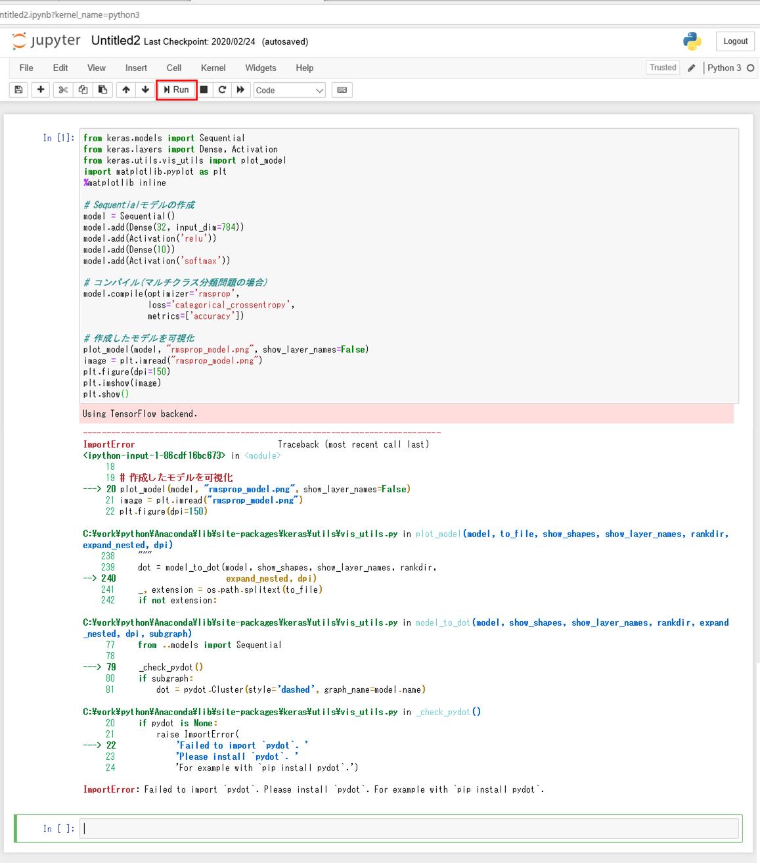 サンプルプログラムの実行_2