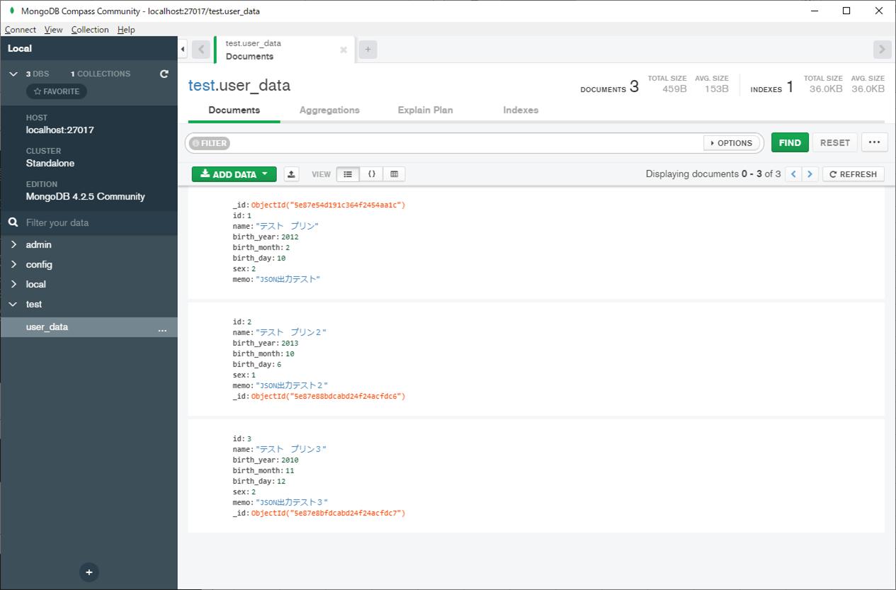 MongoDB_データ追加_11
