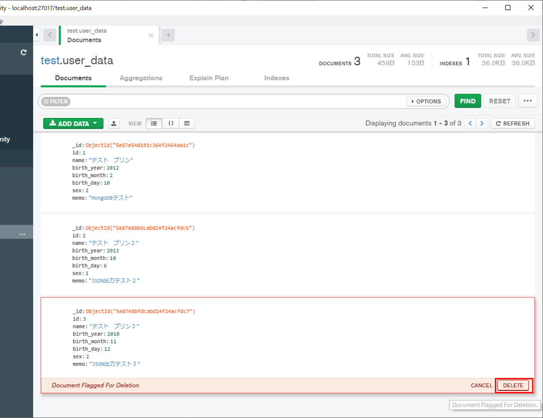 MongoDB_データ削除_2