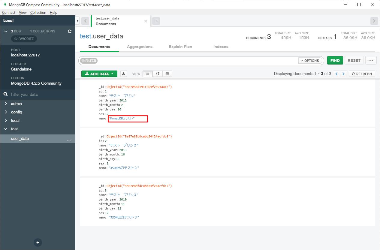 MongoDB_データ更新_3