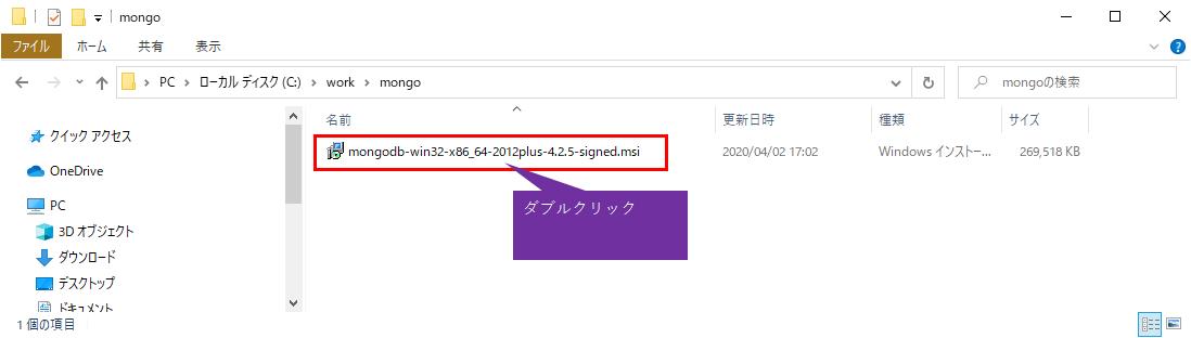 MongoDBインストール_1