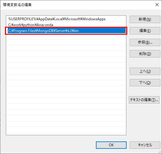環境変数パス設定_2_2