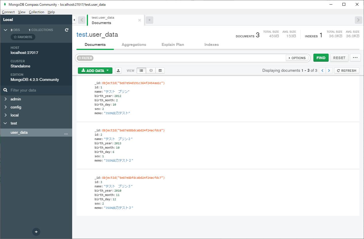 MongoDB_データ表示_4_2