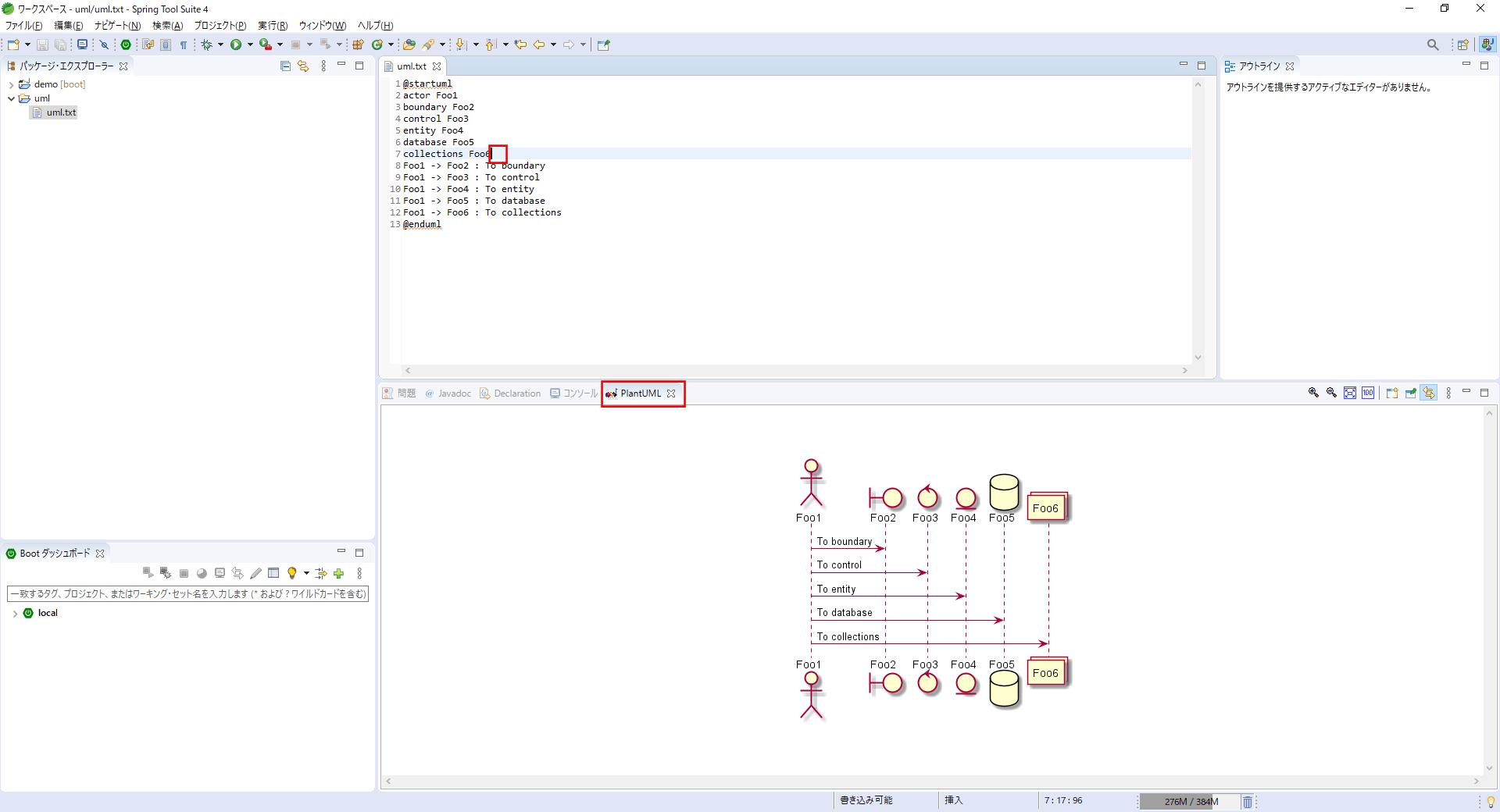 PlantUMLのコード作成と実行_12