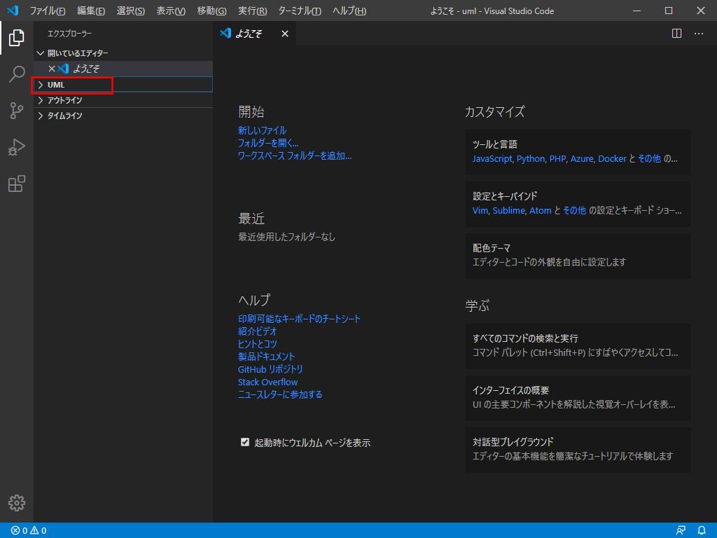 PlantUMLのコード実行_1_3