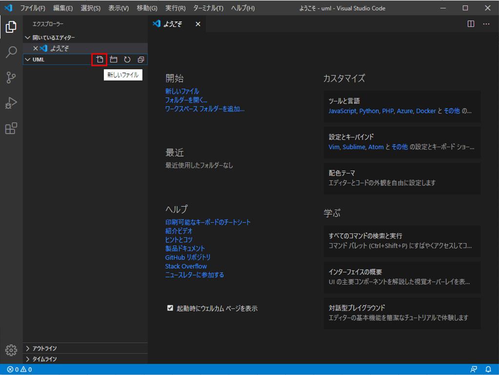 PlantUMLのコード実行_2