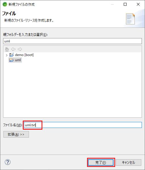 PlantUMLのコード作成と実行_7