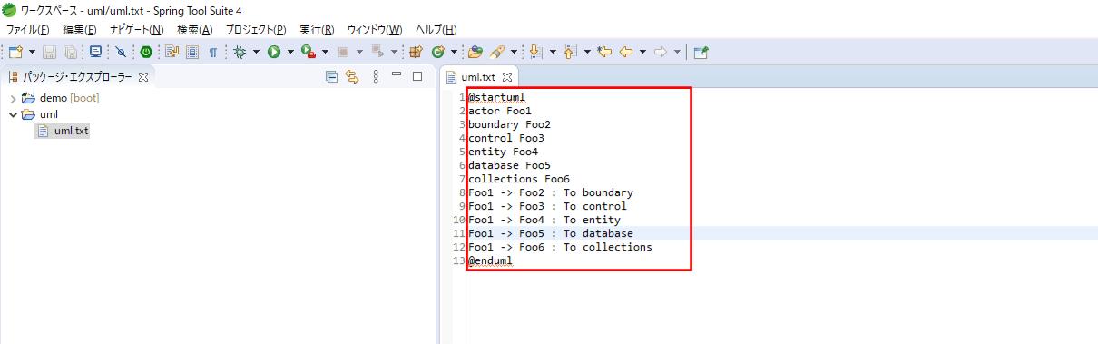 PlantUMLのコード作成と実行_9