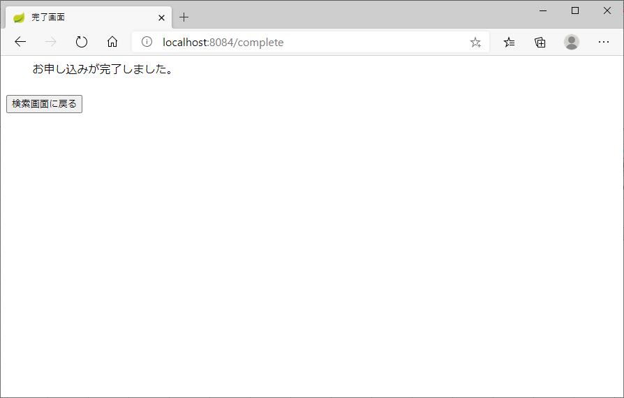 サンプルプログラムの実行結果_3
