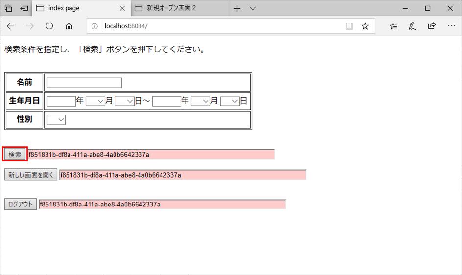 サンプルプログラムの実行結果_5