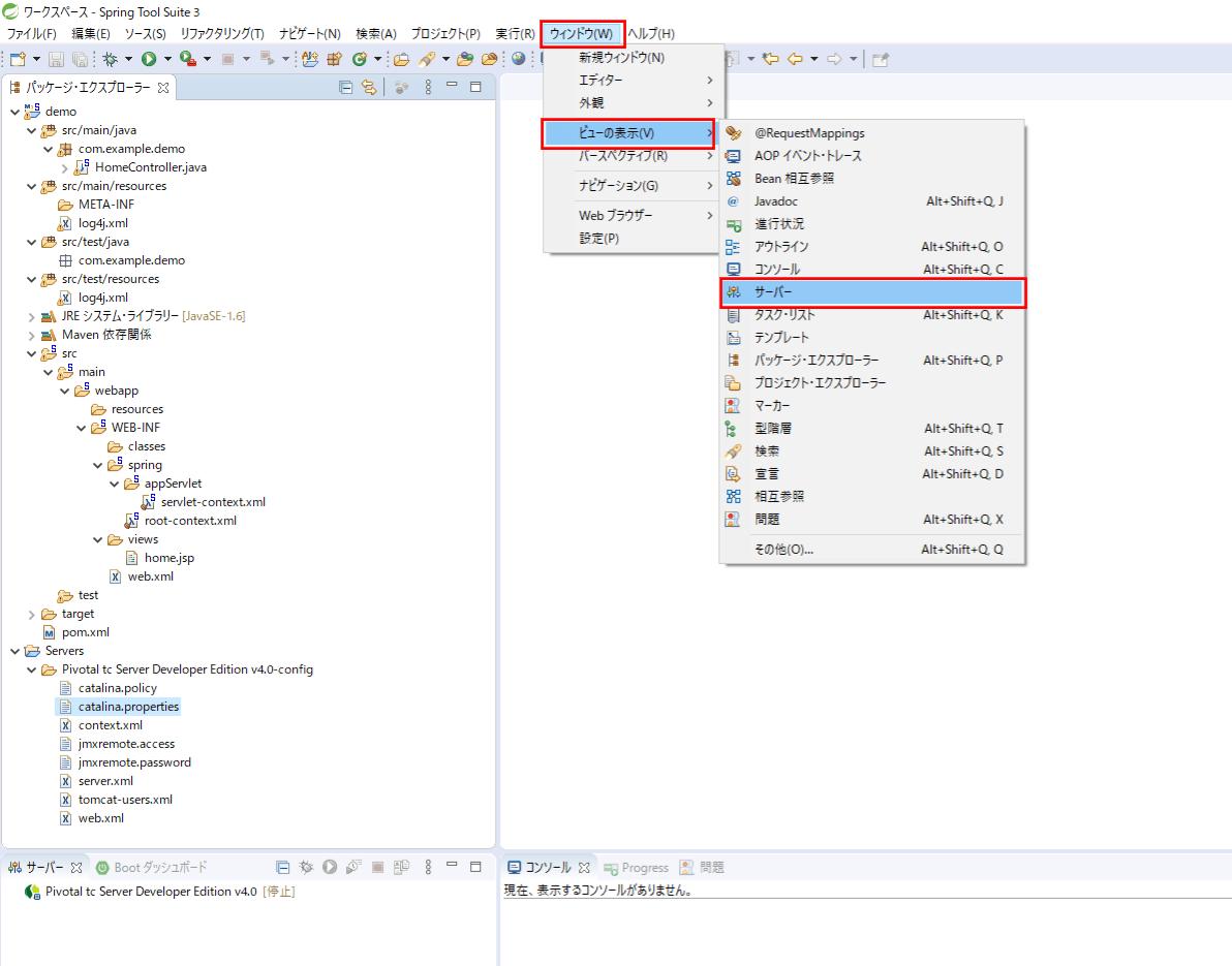 SpringMVCプロジェクトの実行_1